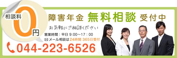 障害年金無料相談受付中 お気軽にご相談ください 053-570-3953