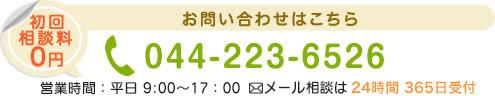 お問い合わせはこちら 初回相談料0円