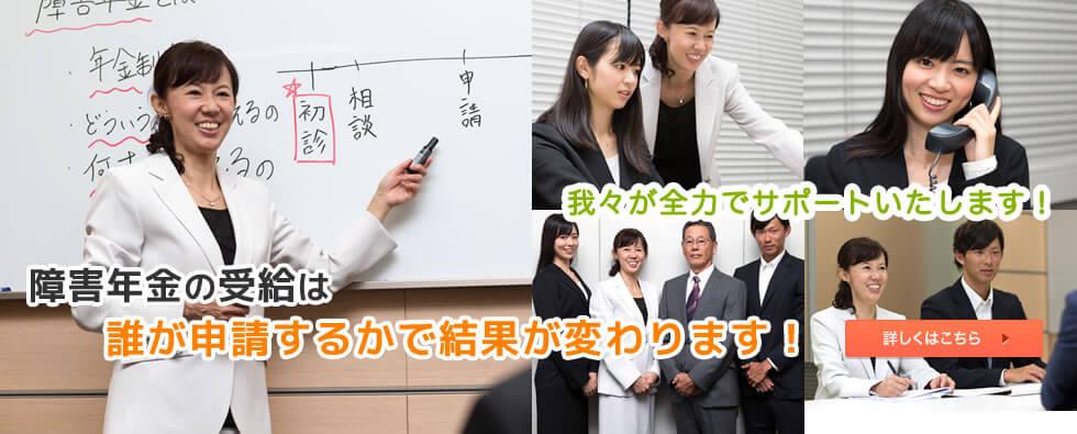 東京都内の医療機関・患者団体・他士業と連携 障害年金を受給するための強力なバックアップ体制があります