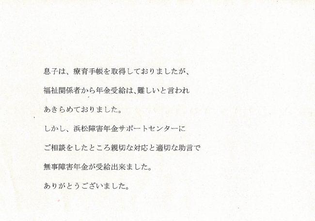感謝の手紙 浜松市 20代 男性 知的障害