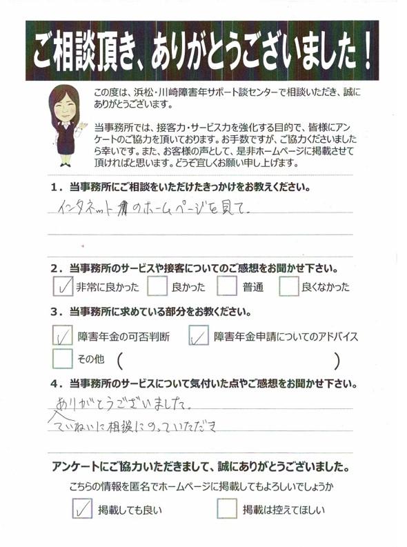 磐田市 男性 40代 アスペルガー障害