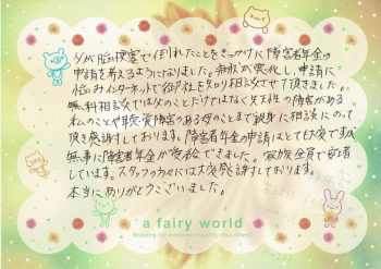 感謝の手紙川崎 吉井仁美 30代 女性 分娩麻痺