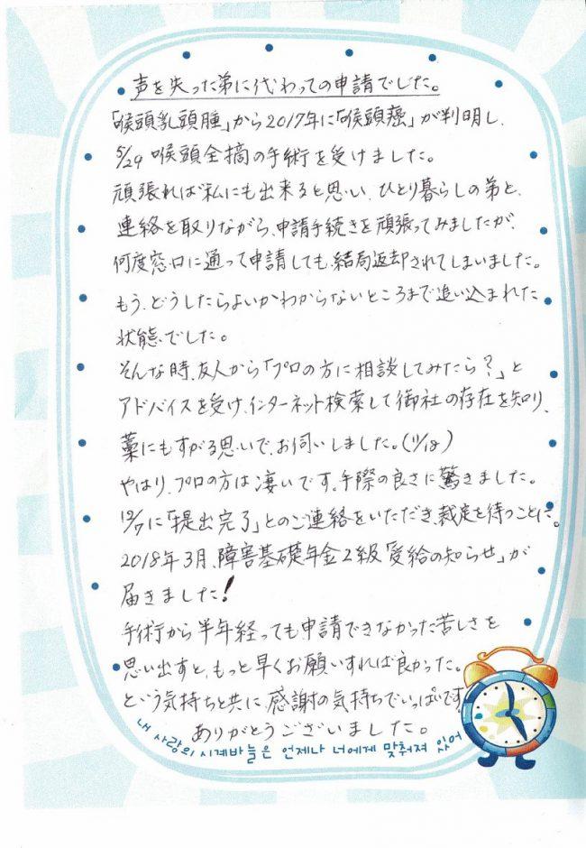感謝の手紙 浜松 咽頭がん 男性 50代-001