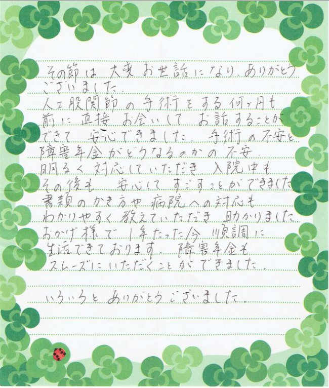 感謝の手紙 右変形性股関節症 50代 男性