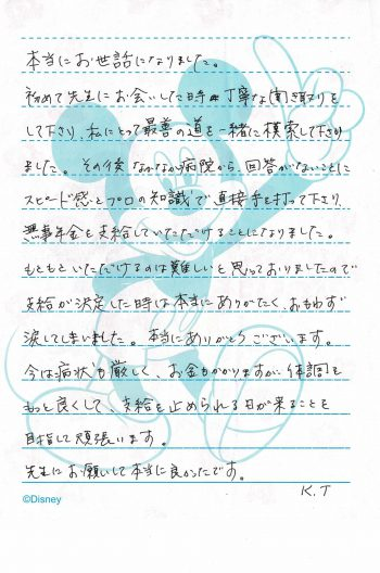 感謝の手紙 浜松市 50代女性 悪性リンパ腫