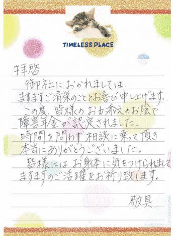 感謝の手紙 木村みちこ 統合失調症 50代