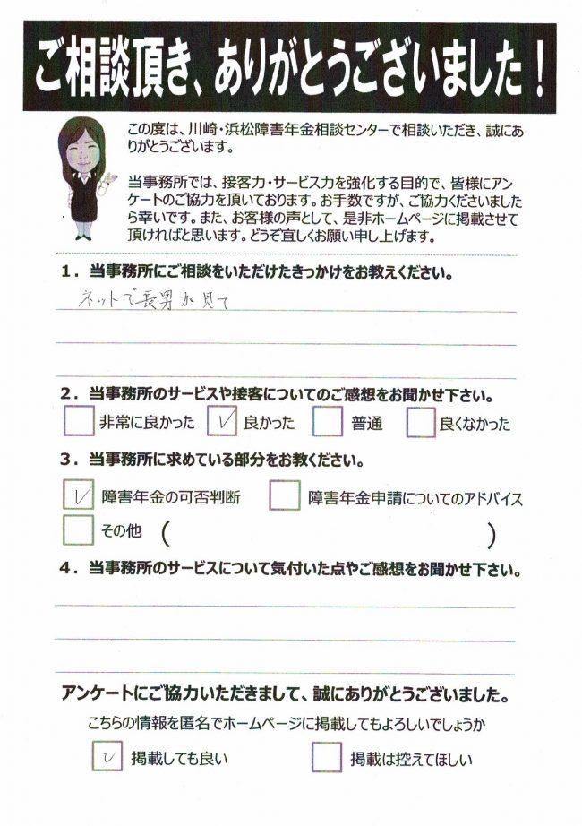 川崎 50代 女性 子宮がん