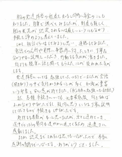 藤山様 感謝のお手紙