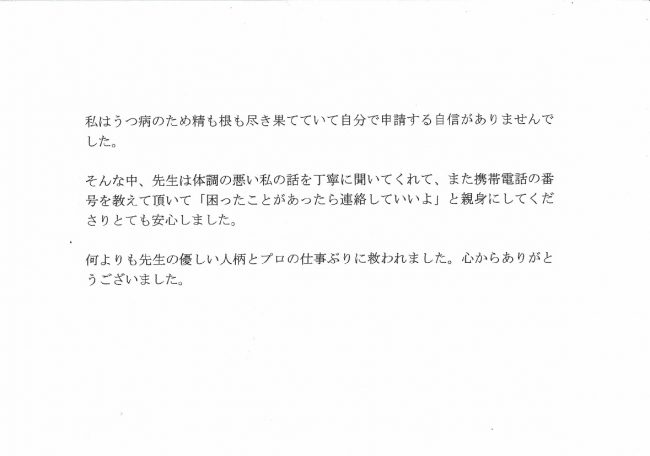 感謝の手紙 浜松市 60代 女性 気分変調症