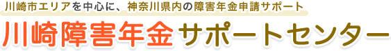 川崎市エリアを中心に、神奈川県内の障害年金申請サポート 川崎障害年金サポートセンター