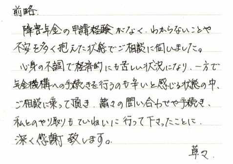 キャプチ感謝の手紙 うつ病 40代 男性