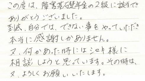 キャプチャ 札幌 統合失調症 40代女性