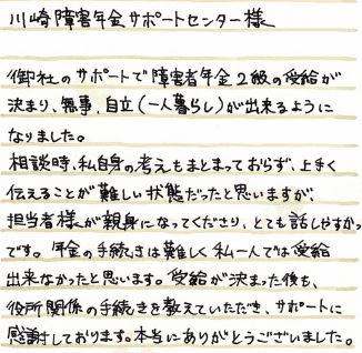 キャプチャ 感謝の手紙 30代女性 統合失調症