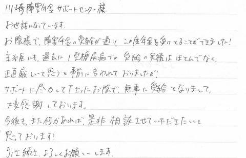 キャプチャ 感謝の手紙 糖尿病20歳男性