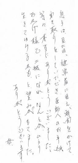 キャプチャ感謝の手紙 30代男性 うつ病・自閉症