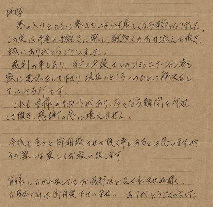キャプチャ感謝の手紙 反復性うつ病 50代男性
