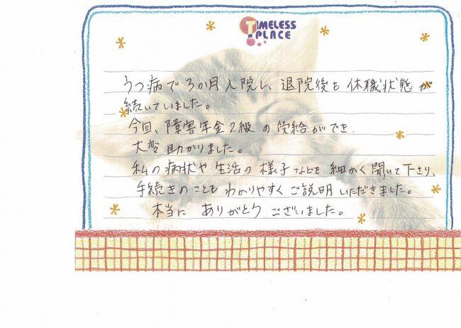 感謝の手紙 川崎市 40代 女性 うつ病
