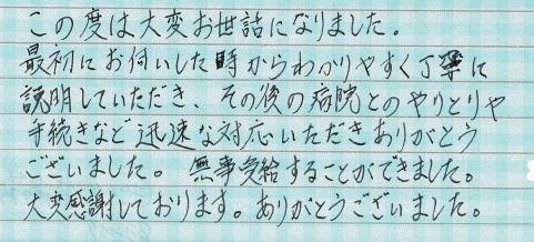 キャプチャ 感謝の手紙 緑膜色素変性症 40代女性