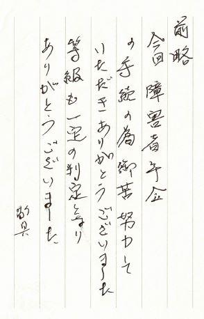 キャプチャ感謝の手紙 松果体芽腫 30代男性