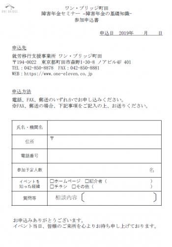 【9月】障害年金セミナー 2