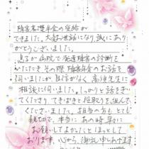 感謝の手紙 自閉症スペクトラム障害 浜松市20代男性④