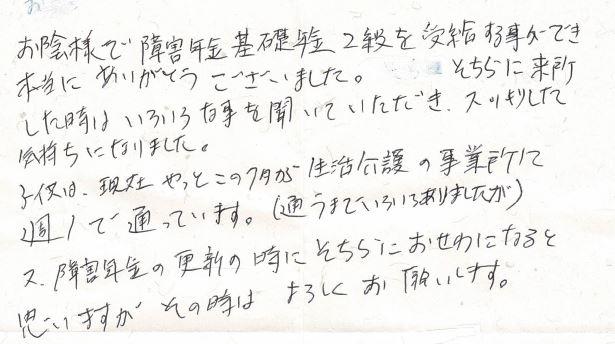 キャプチャ 感謝の手紙 中等度精神遅滞 20代男性