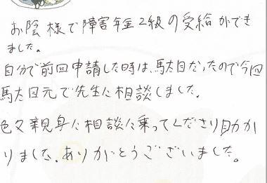 キャプチャ感謝の手紙 知的 20代男性