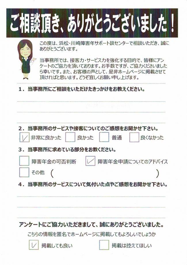 浜松市 20代 男性 自閉症スペクトラム障害