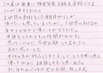 キャプチャ 人工股関節 30代女性 札幌