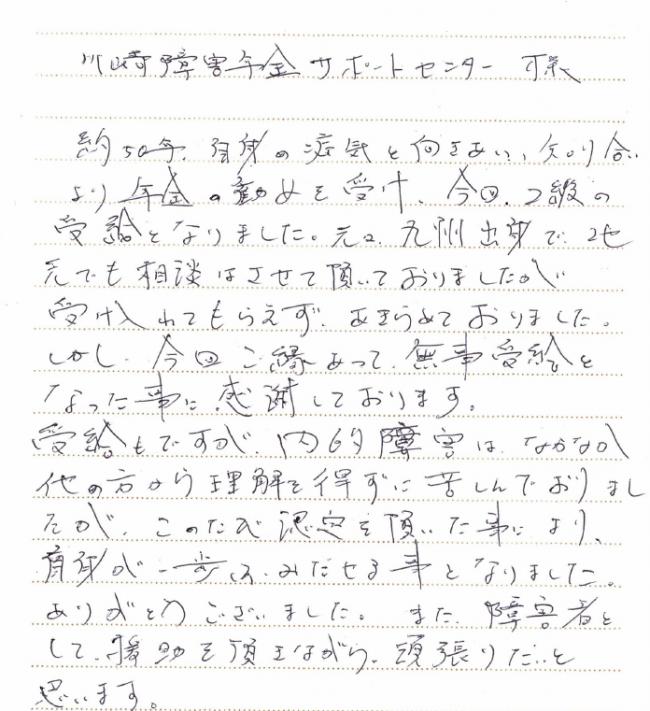 感謝の手紙 馬渡松子
