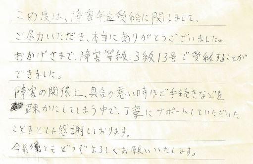 キャプチャ感謝の手紙 30代 男性 うつ病