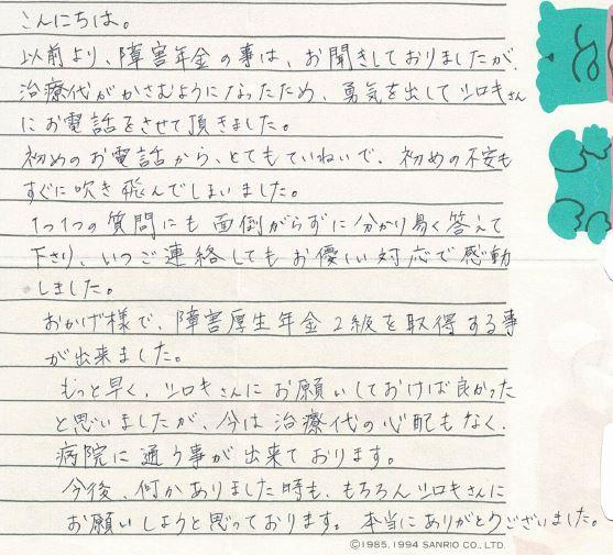 キャプチャ 感謝の手紙 40代女性 乳がん