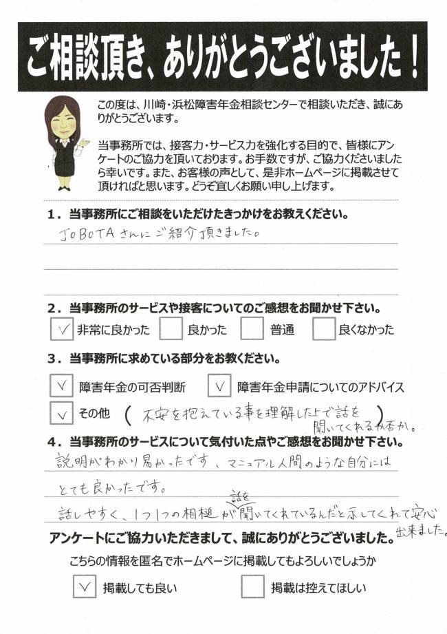 大田区 20代女性 自閉症スペクトラム障害