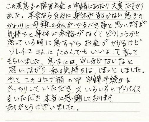 キャプチャ 感謝の手紙 30代男性 後縦靭帯骨化症
